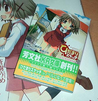 hidamari_novel_01