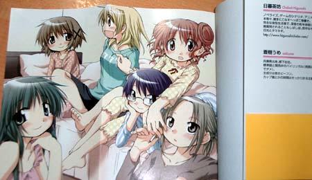 hidamari_novel_02