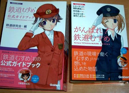 鉄道むすめVFB&Novel