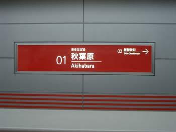 秋葉原TX駅