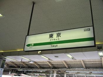 東京駅(新幹線ホーム)