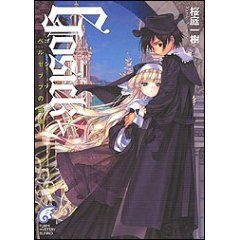 GOSICK5_cover
