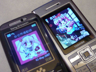 桜猫の携帯2007