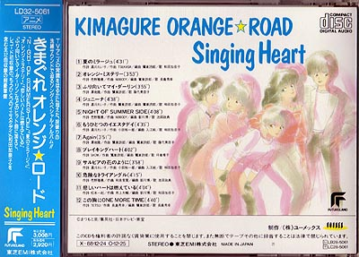 Orange Road Singing Heart 01