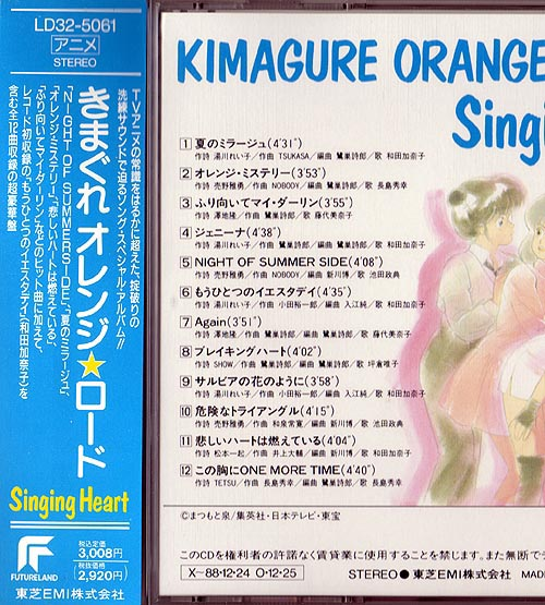 Orange Road Singing Heart 02