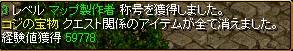 マップ3クリア2
