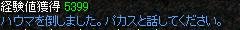 ハウマ撃破経験値