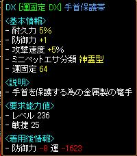 運固定DX