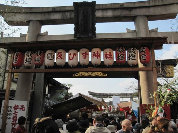 ゑびす神社の鳥居