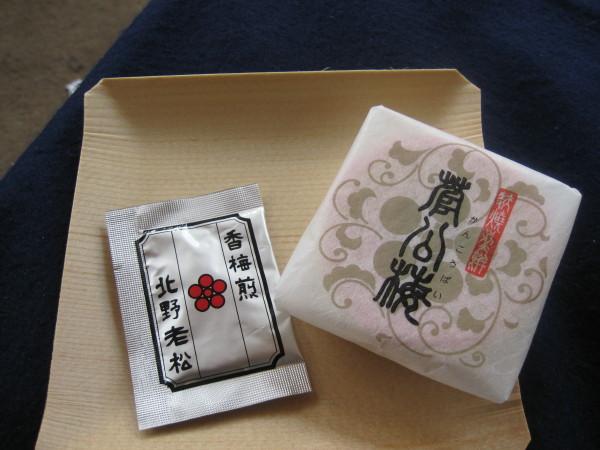 管公梅と梅茶