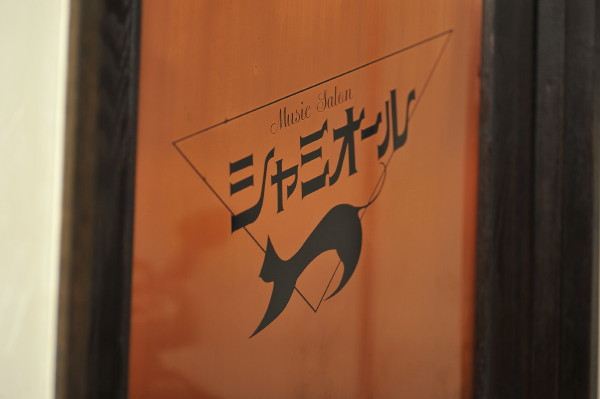 シャミオールの扉