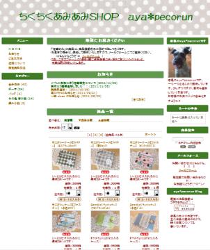 ちくちくあみあみSHOP 2011.11.6