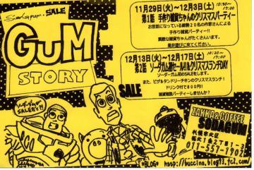 SODA GUM クリスマスパーティー フライヤー