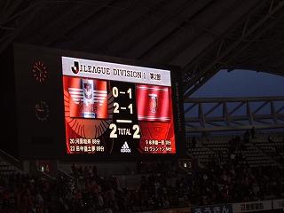対浦和 2-2
