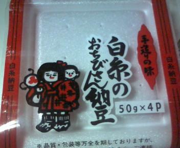 白糸納豆おちびさん
