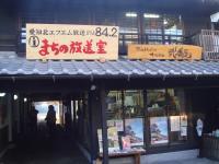 愛知北FM街の放送室