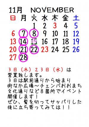 ・托シ第怦螳壻シ第律縺ョ繧ウ繝斐・_convert_20111101091301