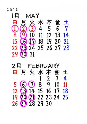 2012・第怦・呈怦螳壻シ第律縺ョ繧ウ繝斐・_convert_20120105154158