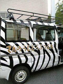 天王寺動物園の車