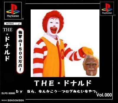 THE・ドナルド 衝撃の1500万円!