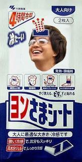 yonsama_sito.jpg