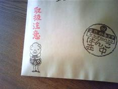 1119封筒にはんこ