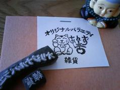 0514杏はんこ