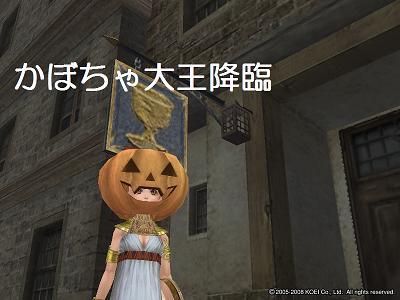 かぼちゃ大王