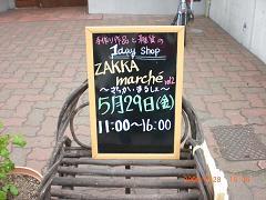 zakka marche看板15