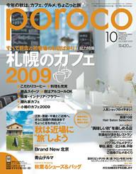 poroco10月号cover