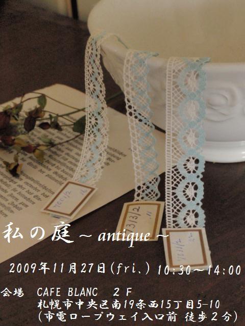 niwa0911.jpg