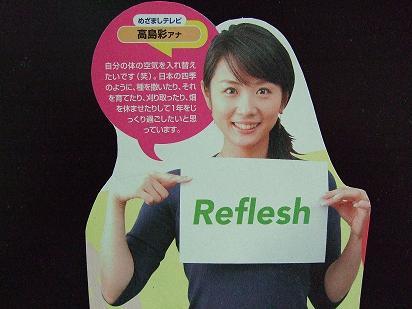 Reflesh