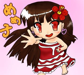 めめこ(色塗り)