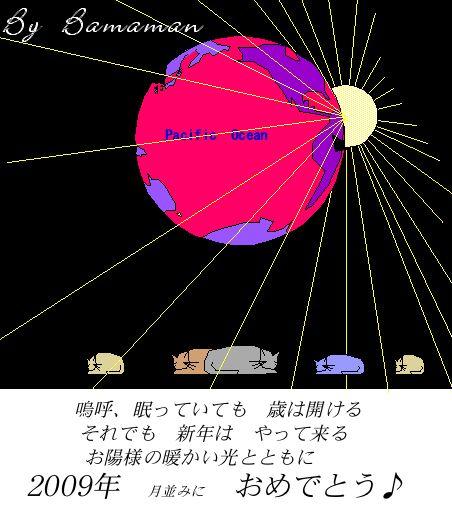 2009年賀.jpg