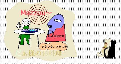 dasama3.3
