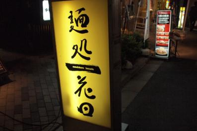 hanada2.jpg