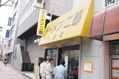 jirokoiwa3-2.jpg