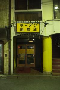 shinbashiten1-2.jpg