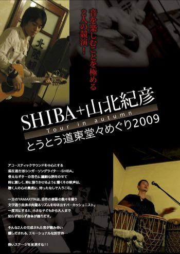 shiba/yamakita