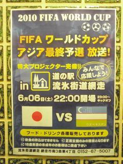 FIFA道の駅