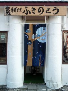 ふきのとう/入口