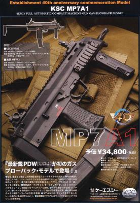 KSC MP7A1予