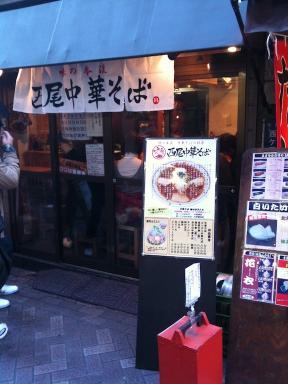 西尾中華蕎麦