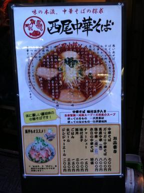 西尾中華蕎麦2