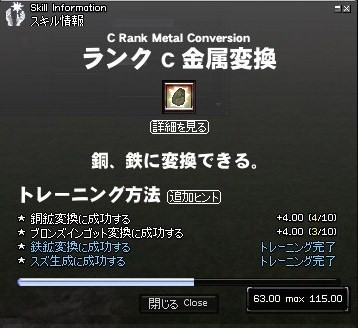 mabinogi_2009_09_19_003.jpg
