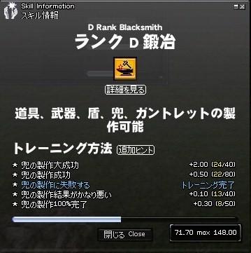 mabinogi_2009_09_19_004.jpg