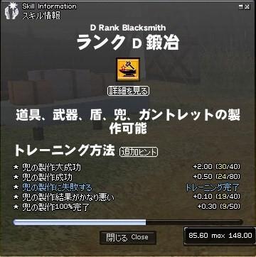 mabinogi_2009_09_26_002.jpg