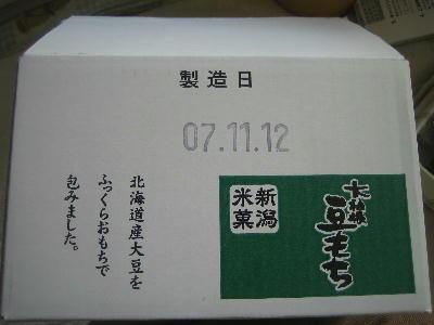 20080111g.jpg