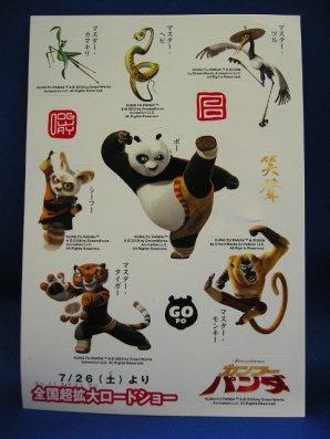 hkannfu-pannda-7.jpg