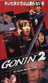 GONIN2A